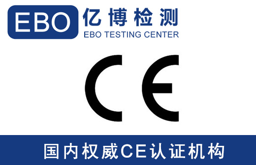 CE certification of LED fill light